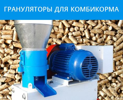 Реализация грануляторов для комбикорма от производителя